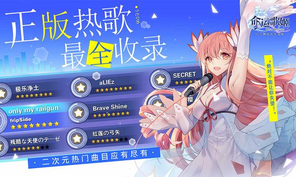 命运歌姬游戏下载-命运歌姬手游官网版下载