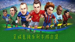 足球竞技系列手游合集