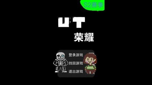UT荣耀下载-UT荣耀游戏下载