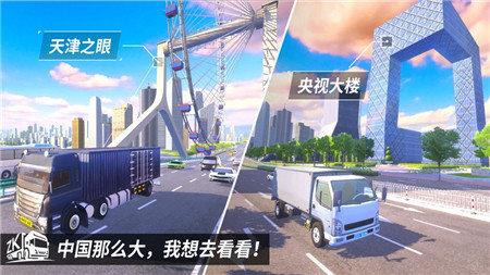 中国卡车之星游戏下载-中国卡车之星游戏苹果版下载