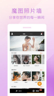 魔图app下载安装-魔图app最新版下载