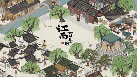 江南百景图无限铜钱版