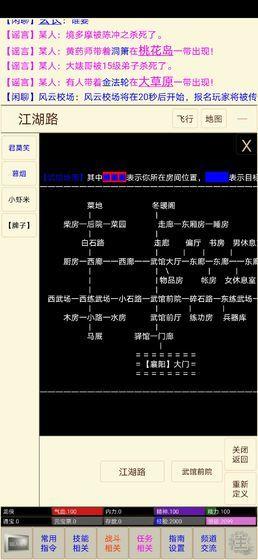 笔墨江湖手游下载-笔墨江湖最新安卓版下载