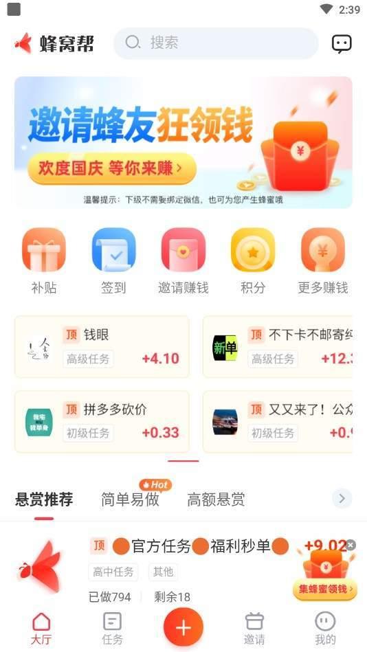 蜂窝帮软件下载-蜂窝帮app安卓下载