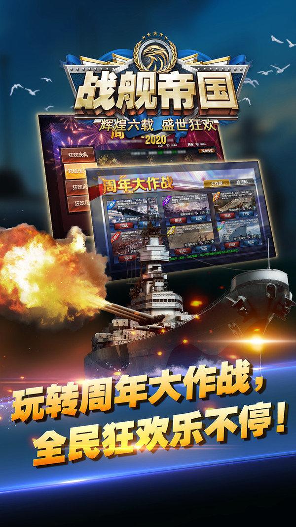 战舰帝国破解版下载-战舰帝国破解版无限钻石版下载