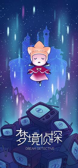 梦境侦探官方版手游下载-梦境侦探安卓最新版下载