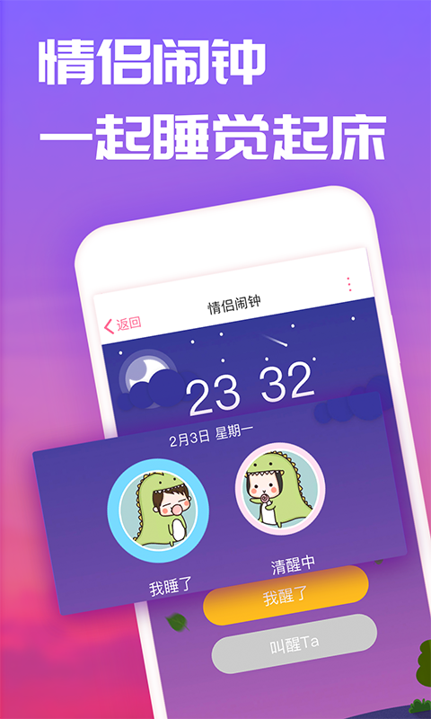 恋爱笔记app下载-恋爱笔记app最新版下载v7.7.2