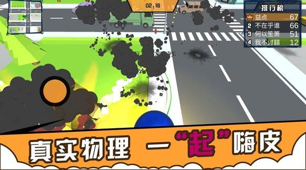人类城市一起摇摆手游官方版下载-人类城市一起摇摆安卓版下载