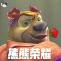 熊熊荣耀一周年版