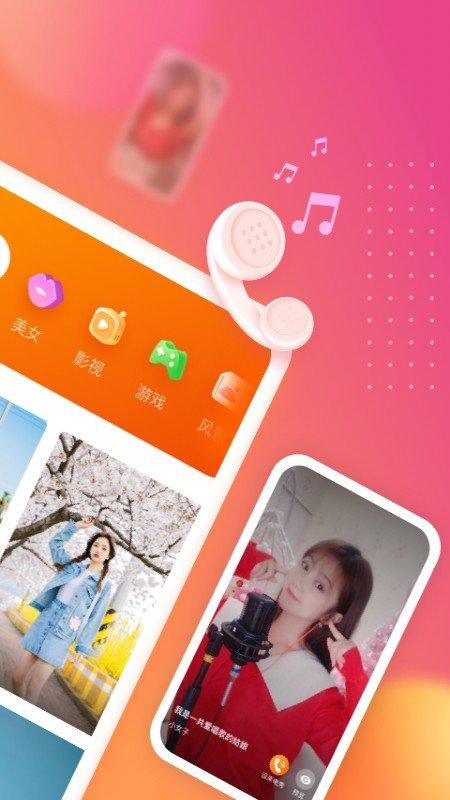 七彩来电秀免费下载-七彩来电秀app最新下载