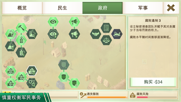 反叛公司中文版下载-反叛公司中文版游戏下载