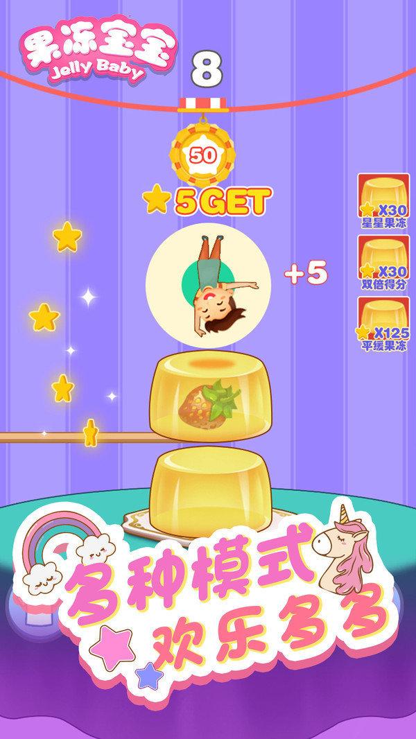 欢乐果冻宝宝游戏下载-欢乐果冻宝宝游戏安卓版下载