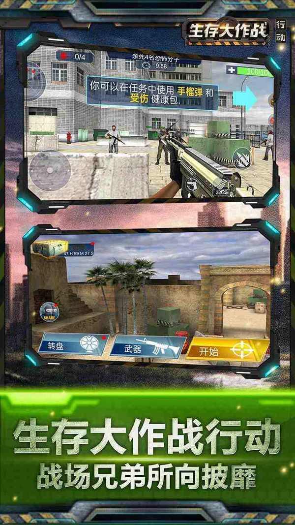 生存大作战行动游戏下载-生存大作战行动游戏最新版下载