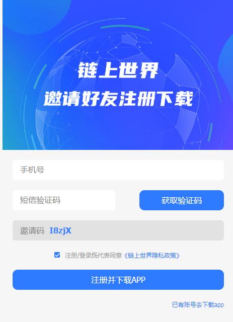 链上世界APP下载-链上世界交易所火币下载