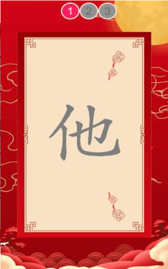我爱识汉字
