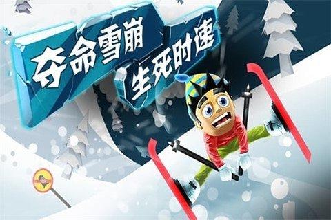 滑雪大冒险无限金币破解版