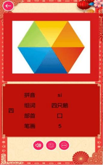 我爱识汉字游戏下载-我爱识汉字游戏手机版下在