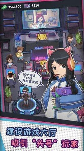 网吧模拟器无广告版中文版游戏下载-网吧模拟器无广告版最新版下载