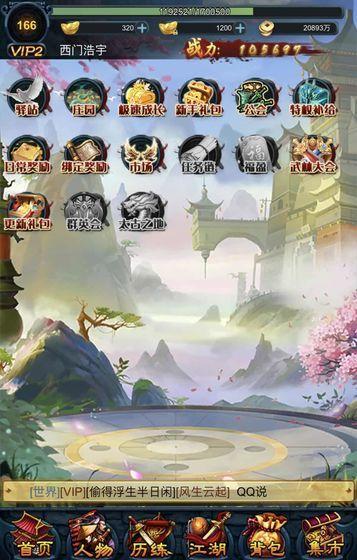 江湖异世录手游安卓版下载-江湖异世录最新版游戏下载