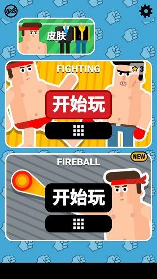 格斗先生破解版游戏免费下载-格斗先生破解版安卓下载