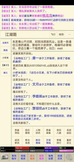 笔墨江湖官方版