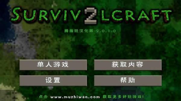 生存战争2野人岛最终版下载-生存战争2野人岛最终版中文版下载