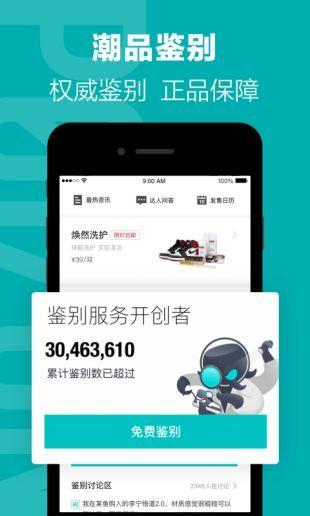 得物(毒)app