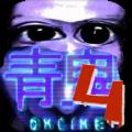 青鬼4中文版下载