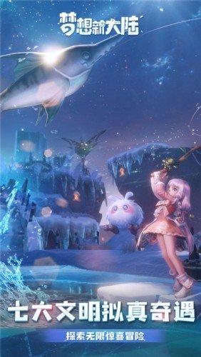 梦想新大陆最新版安卓下载-梦想新大陆手游官方版下载
