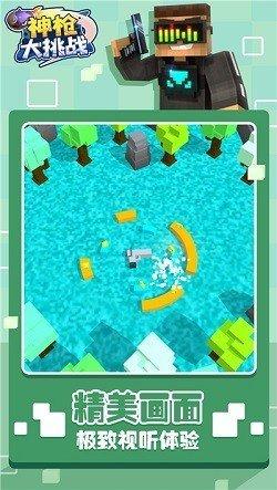 神枪大挑战游戏下载-神枪大挑战游戏安卓版 下载