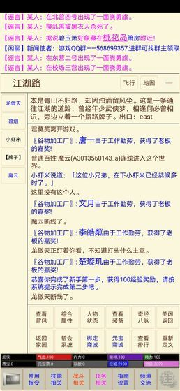 笔墨江湖官方版手游下载-笔墨江湖安卓官方版下载