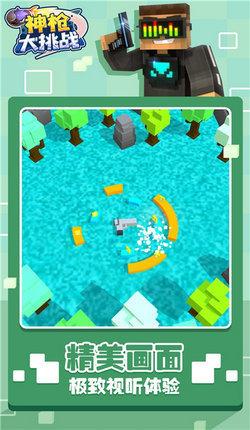 神枪大挑战安卓版游戏下载-神枪大挑战最新版游戏下载