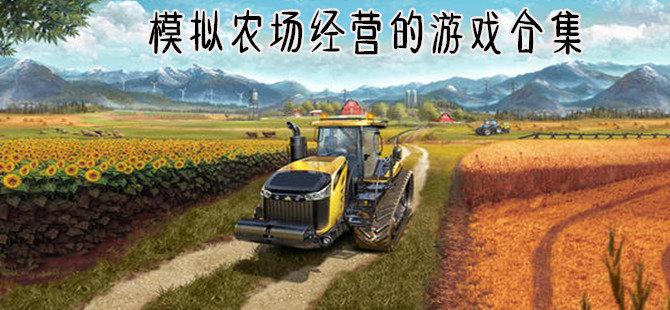 模拟农场游戏手机版大全