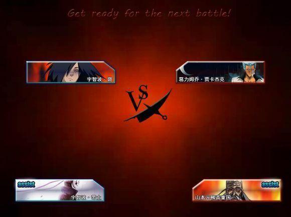 死神vs火影3.3版手机版游戏下载-死神vs火影3.3全人物破解版下载