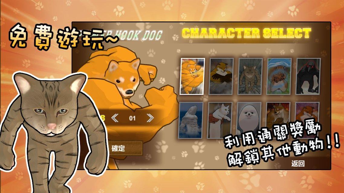 动物之斗中文版