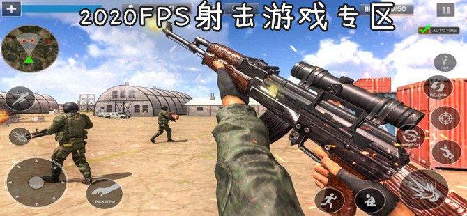 2020必玩的FPS射击游戏精选