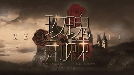 玫瑰荆棘破解版