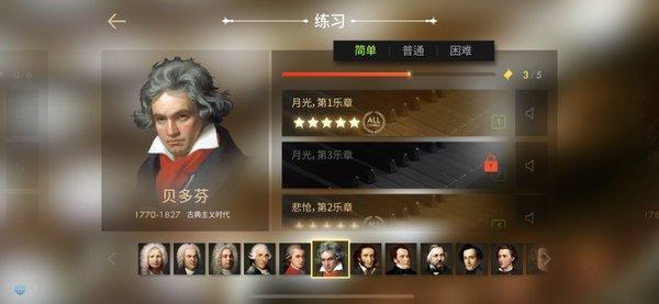 钢琴师手机版安卓下载-钢琴师最新手机版下载