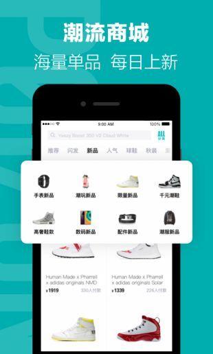 得物(毒)app下载-得物(毒)app最新版下载