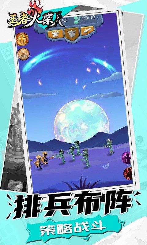 王者火柴人官方版正版下载-王者火柴人安卓版游戏下载