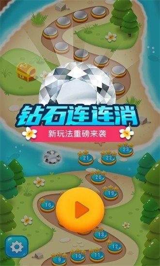 钻石连连消赚钱版领红包下载-钻石连连消红包版游戏下载