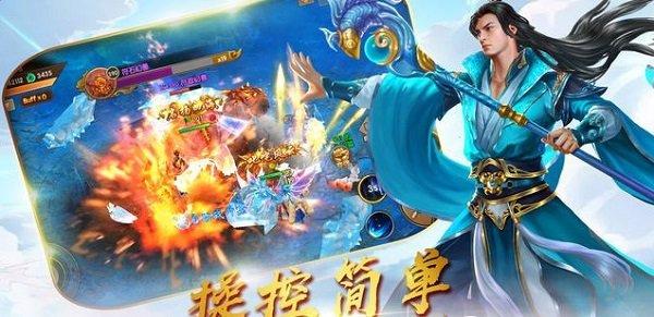 灵域仙途安卓最新版游戏下载-灵域仙途安卓官方版下载