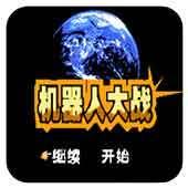 FC武藏的冒险单机版