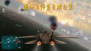 模拟飞行类手游合集
