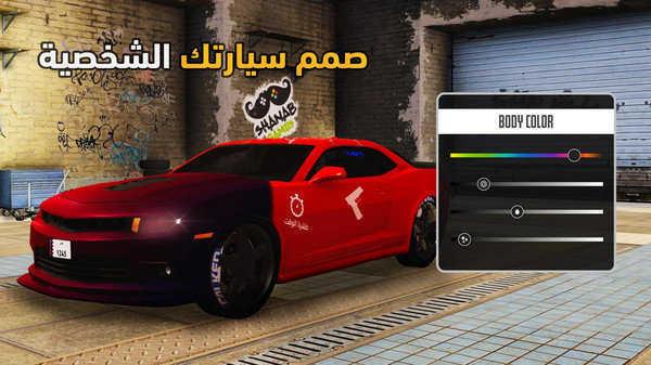 开放阿拉伯世界中文版