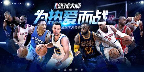 NBA篮球大师手游下载-NBA篮球大师手游最新版下载