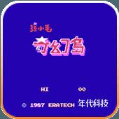 FC孙小毛奇幻岛