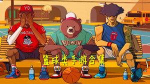 篮球类手游合集