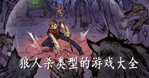 狼人杀系列