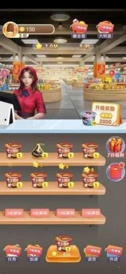 全民超市红包版游戏下载-全民超市赚钱版领红包下载
